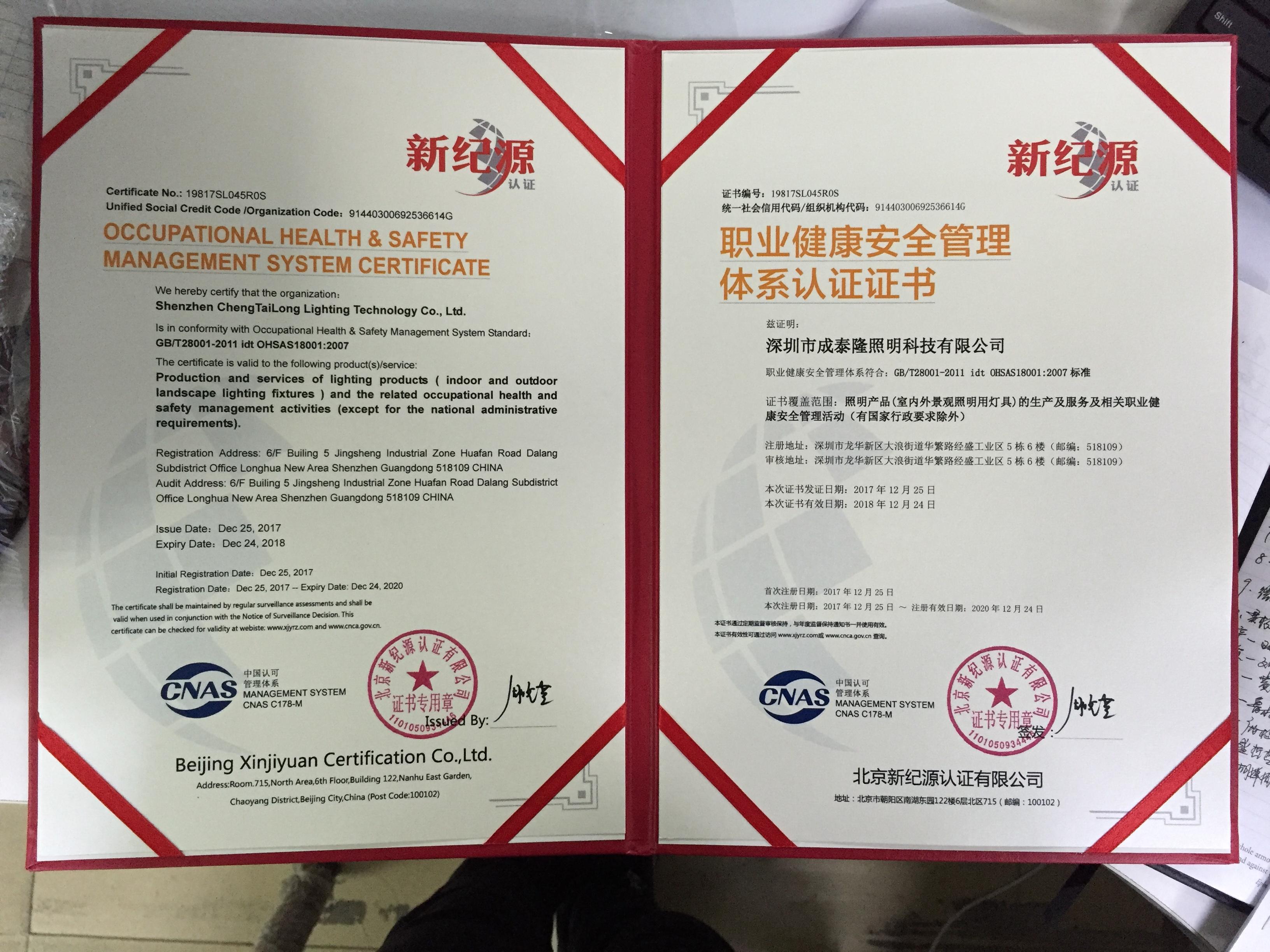 Product Certification Shenzhen Ctl Lighting Technology Coltd